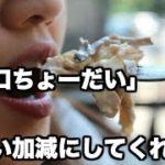 「食べ物シェア」の噺