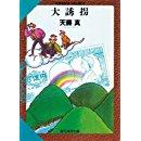 『大誘拐』 日本ミステリー史に残すべき大傑作。満点ですよ。