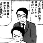 ザビエル山田氏の四コマの破壊力