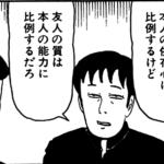 ザビエル山田氏の四コマの破壊力 2