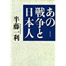 『あの戦争と日本人』 歳かな。太平洋戦争に興味があるのよね。