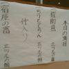 立川志の輔独演会 『ちりとてちん』演るんだ……