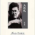 『入れ札』 菊池寛を初めて読む