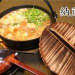 君は納豆汁の美味さを知っているか