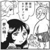 『田中圭一最低漫画全集 神罰1.1』 洒落だよ、洒落。