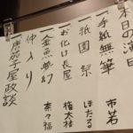 鶴川落語会『権太楼たっぷりwith奈々福』 さすがのゴンちゃん #落語
