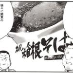 コロッケそばの原点は『箱根そば』である