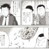 『めしばな刑事タチバナ』の魅力④
