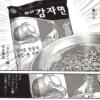 寒いときに食べるカムジャ麺の旨さたるや