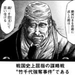 『センゴク外伝 桶狭間戦記』1巻 やっぱり宮下先生は凄い