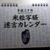 『米粒写経 例大祭2017』 ッツタタタタタタタタたーめのーうちー
