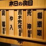 『笑福亭鶴瓶独演会』 落語とスタンダップ・コメディは別物