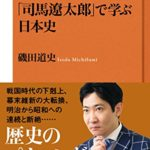 #「司馬遼太郎」で学ぶ日本史 感想① 読ませるね、#磯田道史 さん
