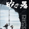 映画『砂の器』感想 和賀英良氏、めちゃキャラ盛られてんな #居島一平 #砂の器 #松本清張