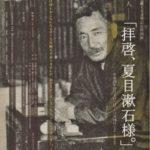 『それから』感想③ 読み手を試す本 #それから #夏目漱石